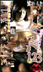 追跡FUCK!!人妻ナンパ123 お江戸浅草・神田土下座