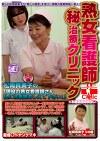 熟女看護師(秘)治療クリニック 松岡貴美子