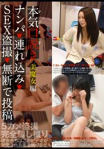 本気(マジ)口説き 美魔女編 ナンパ・連れ込み・SEX盗撮・無断で投稿