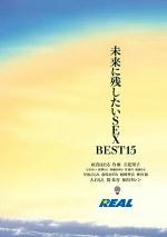 未来に残したいSEX BEST15