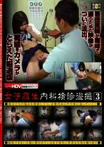 女子高生内科検診盗撮 3