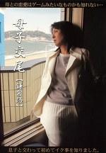 母子交尾 【鎌倉路】 岡ゆり子52歳