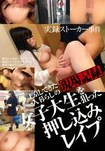 上京してきた一人暮らしの女子大生を狙った押し込みレイプ