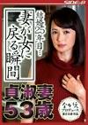 結婚25年目・・・ 妻が女に戻る瞬間 貞淑妻53歳 安野由美