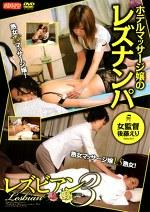 レズビアン3 ホテルマッサージ嬢のレズナンパ