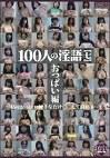 100人の淫語[七] 「私のおっぱい・・・好きなだけ○○して良いよ・・・」おっぱい編