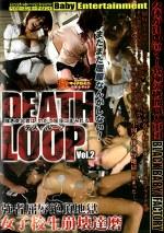 DEATH LOOP vol.2 強者屈辱絶頂地獄 女子校生崩壊達磨