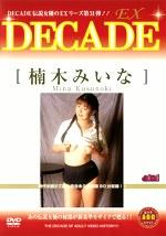 DECADE-EX 楠本みいな