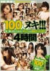 100人ヌキ!!! ち○ぽが好きでたまらないオンナたちの強制ザーメン狩り 4時間 Vol.4