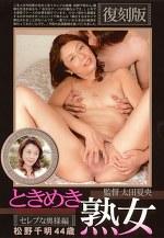 ときめき熟女 復刻版 セレブな奥様編 松野千明44歳