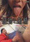 元祖よだれまみれレーベル「お姉さん愛好会」presents 接吻と射精 ~Deep Kiss 女×男 女×女~