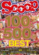 SCOOP100人 500分BEST