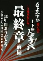 さよなら思い出の土下座人妻ナンパ ~江地亜紀引退~ 最終章 前編