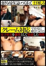 クレーム対応で自宅に呼びつけた女子社員を謝罪として強姦した映像