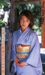 M的妻 上杉佳代子