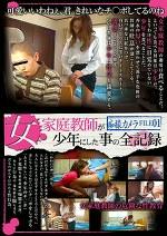 女家庭教師が少年にした事の全記録 痴撮カメラ FILE01
