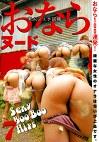 素人フェチ図鑑 おならヌード 7