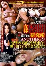 女体拷問研究所 ANOTHERS 9 復讐の残酷淫獣連合!嬲り犯される生贄女捜査官 藤北彩香