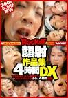 ROCKET顔射作品集4時間DX