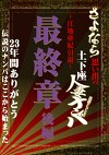 さよなら思い出の土下座人妻ナンパ ~江地亜紀引退~ 最終章 後編