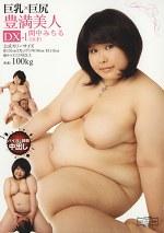 巨乳×巨尻 豊満美人DX-1