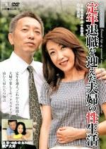 定年退職を迎えた夫婦の性生活