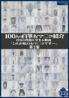 100人の自筆おマ○コ紹介 第2集