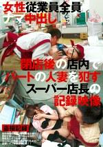 閉店後の店内でパートの人妻を犯すスーパー店長の記録映像
