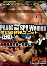 性犯罪特捜ユニット PANIC the SPY Woman -ZERO- episode01 ~淫獣殲滅捜査の危険な罠~