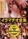 Dogma 10TH Anniversary イラマチオ全集 ドグマ10周年記念作品