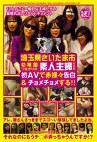 埼玉県さいたま市幼稚園つながりの素人主婦たちが初AVで赤裸々告白&チョメチョメする!!