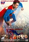 マン・ズリ・シテェール スーパーマン棒 vs オッパイダーマン