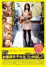 B級素人初撮り 073 「お父さん、ゴメンなさい・・・。」 白鳥優子さん 20歳 女子大生