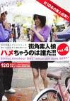 街角素人娘 ハメちゃうのは誰だ!! Vol.4