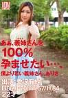 あぁ、義姉さんを100%孕ませたい・・・、僕より若い義姉さん、ありさ 愛沢有紗