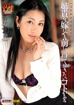 姉貴を嫁にやる前に言っておきたいコトがある 石黒京香