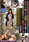 凌辱チ●ポで初膣イキ体験したドM人妻露出ポルノ被害ビデオ 城崎桐子