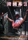 聖女牝儀式 拷問系3 春妃いぶき