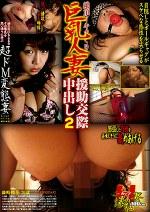 巨乳人妻援助交際中出し2 藤宮櫻花 26歳