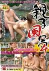 親子風呂4 露天風呂で裸と裸の家族団らん!