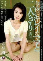 近親相姦 今夜はキレイなママと二人きり 木村梢52歳