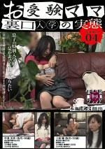 お受験ママ 裏口入学の実態 VOL.4
