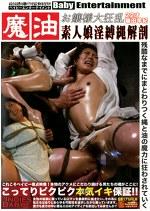 魔油 お嬢様大狂乱 素人娘淫縛縄解剖 22才 藤田早紀