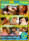 シロウト動画.com 15