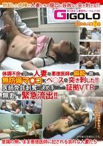 体調不良で訪れた人妻を悪徳医師が麻酔で眠らせ、無防備マ●コにぺ●スを突き刺した!!医師免許剥奪の決め手となった証拠VTRが無断で緊急流出!!