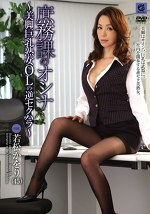 庶務課のオンナ ~美脚巨乳熟女OLの逆セクハラ~ 若松かをり
