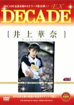 DECADE EX 井上華奈
