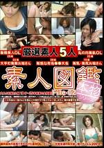 素人図鑑 File‐02