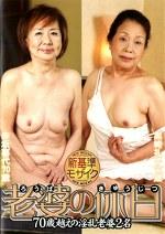 老婆の休日 70歳越えの淫乱老婆2名