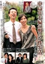 中高年夫婦の明るい性生活 ~アドバイス編~